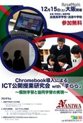 浪速高等学校・中学校「ICT公開授業研究会」12/15
