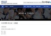 【中学受験2019】千葉県12月入試の出願状況…昭和秀英21.7倍