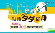 地方学生を応援「就活タダ宿」企業との交流イベントも