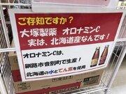オロナミンCは「北海道産なんです!」 POP広告が話題も...それ本当?調べてみた