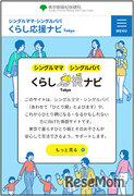 東京都、ひとり親家庭向けポータルサイト「くらし応援ナビ」開設