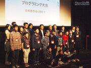 小5作品「僕のドラえもん」グランプリ受賞、第2回小中学生プログラミングコンテストに密着