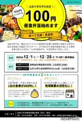 コロナ困窮の学生応援…弘前大「100円昼食」関大「がっつり100円夕食」