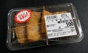 スーパー玉出「激安メシ」の世界 1枚25円!「イカ野菜カツ」を味わう