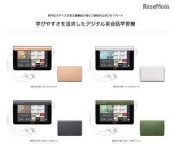 画像:カシオ、デジタル英会話学習機2機種を発売