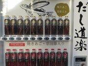 とうとう北海道上陸! 広島発「だし自販機」、札幌で続々と目撃証言