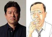 佐藤二朗「役作りは不要」大人気ギャグ漫画「浦安鉄筋家族」ドラマ化に主演