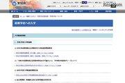 【高校受験2020】愛知県公立高入試、選抜実施要項を公表