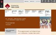 【大学受験2020】まだ間に合う「入学前予約型奨学金」4選