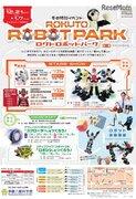 【冬休み2019】多摩六都科学館「ロクトロボットパーク」12/21-1/7