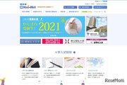 【大学受験2022】新設予定は大学4校、専門職大学2校…河合塾