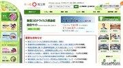 埼玉県教委×東大「学校での子どものメンタルヘルス支援」で連携