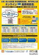 【大学受験2021】今から間に合う「総合型・推薦入試」オンライン相談会12月