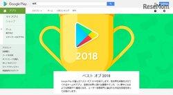画像:Google Playベストオブ2018、隠れた名作部門に計算ゲームアプリ