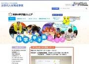 第5回科学の甲子園ジュニア、優勝は筑駒・豊島岡の東京都代表