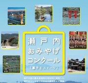 瀬戸内7県から菓子やスイーツ100点超が集結した「おみやげコンクール」