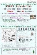 駿台、英語を学ぶ小中学生対象「無料クリスマスイベント」12/16