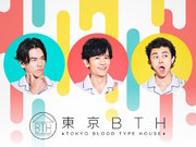 稲垣吾郎、14年ぶりソロ主題歌も!要潤&勝地涼とゆる~い血液型トーク「東京BTH」