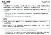 東京都、子どもへの虐待の防止等に関する条例についての意見募集12/29まで