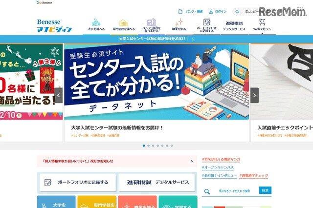 マナビジョンタイピング日本語