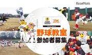 ソフトバンクホークスOBの「チャリティ野球教室」1/27福岡…小学生募集