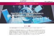 異次元の未来を生き抜く…p.schoolのプログラミング教育セミナー12/10