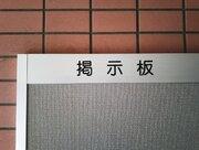 入会金4万円!横暴すぎる自治会の実態 参加を拒否すると、掲示板で「見せしめ」にされて...(千葉県・40代女性)
