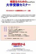 「帰国生のための大学受験セミナー」12/22代ゼミ本部校