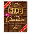 画像:義理チョコはペヤング! チョコ味のペヤング「チョコレートやきそばギリ」が新登場