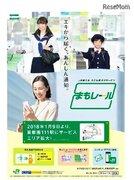 JR東日本「まもレール」対象エリア拡大、1/9より111駅で利用可能