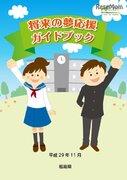 福島県「将来の夢応援ガイドブック」…奨学金や支援制度