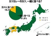 カツとカレー、一緒に食べる?別々? →石川県「別々なんてありえない」