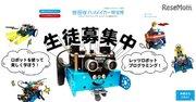 ロボットプログラミング「mBot大会」12/22、小学生以上