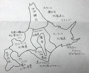 道北は「ほぼ樺太」、内陸部には「魔界」... 道産子が考えた「北海道の偏見地図」がこちら