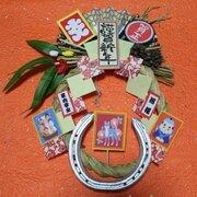 幸運を招く「蹄鉄のしめ飾り」 岐阜・笠松競馬場「愛馬会」の蹄鉄グッズ、今年も登場
