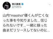 """ドラマー山内""""masshoi""""優さん訃報 西川貴教「一緒に録った曲まだリリースしてない」、岡崎体育「最高のドラムや」"""