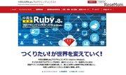 「中高生国際Rubyプログラミングコンテスト2018」最優秀賞など決定
