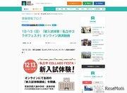 【中学受験】オンラインで新入試を体験、私立中コラボフェスタ12/13