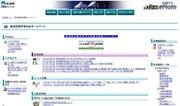 【高校受験2019】新潟県公立高校入試、学力検査は3/6