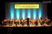 「スーパーキッズ・オーケストラ」コンサート1/18大阪…観覧者100組200名募集
