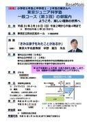 「東京ジュニア科学塾一般コース(第3回)」参加者募集…1/16必着
