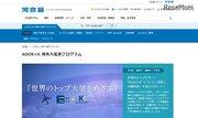 【大学受験】中高生対象「海外トップ大合格のためのスタート」12/23