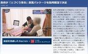 「介護人材の処遇改善」勤続10年以上で月額8万円プラス 期待の一方「転職した時点から10年は長すぎる」という声も