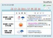【年末年始】日本海側で大雪の恐れ、太平洋側は晴れ傾向