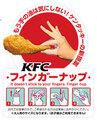 画像:もう手が汚れない! ケンタッキー、チキン用の指手袋「フィンガーナップ」を導入