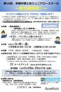 【冬休み2020】オンライン模擬裁判「ジュニアロースクール」中高生対象