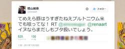 画像:社民党公認・増山麗奈氏の過去ツイートが物議「てめえら豚はプルトニウム米でも喰ってな!」/画像は増山氏のTwitter