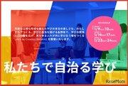 私たちでつくる学び「Learn by Creation NAGANO」1月オンライン開催