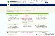 東京都、自殺予防対策を強化…LINE相談時間延長など