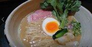 スープがおいしい美ラーメン!元フレンチシェフが作る彩り豊かな一杯